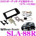 Beat-Sonic ビートソニック SLA-88R 2DINオーディオ/ナビ取り付けキット 【bB(全グレードに対応)】
