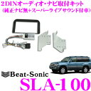 Beat-Sonic ビートソニック SLA-100 2DINオーディオ/ナビ取り付けキット 【ランドクルーザー100系前期純正ナビ無し+スーパーライブサウンド(6/7スピーカー)付車】