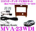【本商品エントリーでポイント7倍!!】Beat-Sonic ビートソニック MVA-23WD1 2DINオーディオ/ナビ取付キット 【セルシオ30系前期EMV(純正ナビ)+スーパーライブサウンド(7スピーカー)/マークレビンソン(11スピーカー)付車 木目調ライトブラウンパネル】