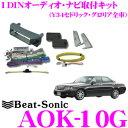 Beat-Sonic ビートソニック AOK-10G 1DINオーディオ/ナビ アドオン取り付けキット 【セドリック グロリアY34系/ブラックパネル】