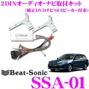 Beat-Sonic ビートソニック SSA-01 2DINオーディオ/ナビ取り付けキット 【レガシィBP/BL系純正DVDナビ付+6スピーカー車】