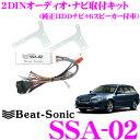 Beat-Sonic ビートソニック SSA-02 2DINオーディオ/ナビ取り付けキット 【レガシィBP/BL系純正HDDナビ付+6スピーカー車】