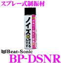 Beat-Sonic ビートソニック BP-DSNR デッドニング用制振スプレー 【ぶ厚く塗れて制振