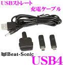 【只今エントリーでポイント7倍!!】Beat-Sonic ビートソニック USB4 USBストレート充電ケーブル 【microUSB-DCケーブル・miniUSB/microUSB/Dock変換コネクタ付属】