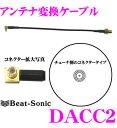 【只今エントリーでポイント7倍!!】Beat-Sonic ビートソニック DACC2 アンテナ変換ケーブル 【パナソニック/Edia等対応】