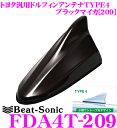 Beat-Sonic ビートソニック FDA4T-209 トヨタ車汎用TYPE4 FM/AMドルフィンアンテナ 【純正ポールアンテナをデザインアンテナに! 純正...