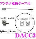 【只今エントリーでポイント7倍!!】Beat-Sonic ビートソニック DACC3 アンテナ変換ケーブル 【クラリオン/コムテック/データシステム/パナソニック/カロッツェリア/サンヨー等対応】