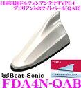 Beat-Sonic ビートソニック FDA4N-QAB 日産車汎用TYPE4 FM/AMドルフィンアンテナ 【純正ポールアンテナをデザインアンテナに! 純正色塗装済み:ブリリアントホワイトパール(QAB)】