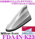 Beat-Sonic ビートソニック FDA4N-K23 日産車汎用TYPE4 FM/AMドルフィンアンテナ 【純正ポールアンテナをデザインアンテナに! 純正色...