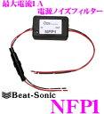 Beat-Sonic ビートソニック NFP1 電源ノイズフィルター 【最大電流1A/モーターノイズやオルタネーターノイズに効果的!!】