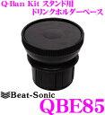 【本商品エントリーでポイント5倍!!】Beat-Sonic ビートソニック QBE85 Q-Ban Kit スタンド用吸盤ベース 【直径83mm/ドリンクホルダ...