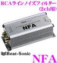 Beat-Sonic ビートソニック NFA RCAラインノイズフィルター 【RCAラインにのってしまったオルタネーターノイズに効果的!!】