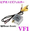 Beat-Sonic ビートソニック VF1 ビデオノイズフィルター 【映像安定化回路BVSC&ノイズ対策回路BVNS回路搭載】