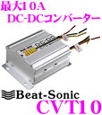 Beat-Sonic ビートソニック CVT10 DC24V→DC12Vコンバーター(デコデコ) 【MAX10A ACC出力付き】