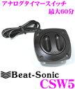 Beat-Sonic ビートソニック CSW5 機械式タイマースイッチ(最大60分) 【簡単に使えるアナログタイマー 】