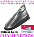 Beat-Sonic ビートソニック FDA4H-NH737M ホンダ車汎用TYPE4 FM/AMドルフィンアンテナ【純正ポールアンテナをデザインアンテナに! ...