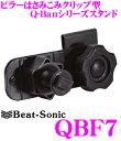 Beat-Sonic ビートソニック QBF7 Q-Ban Kit ピラーはさみこみクリップスタンド