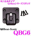 Beat-Sonic ビートソニック QBG6 Q-Ban Kit ネジ止めタイプスタンド