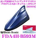 Beat-Sonic ビートソニック FDA4H-B593M ホンダ車汎用TYPE4 FM/AMドルフィンアンテナ 【純正ポールアンテナをデザインアンテナに! ...