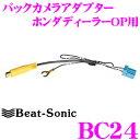 【只今エントリーでポイント5倍&クーポン!】Beat-Sonic ビートソニック BC24 バックカメラアダプター 【市販バックカメラを純正ナビに接続できる!!】 【ホンダディーラーオプション対応】