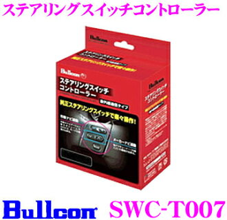 Fuji electric engineering industry Bullcon ★ VELCOM SWC-T007 steering switch on the controller.