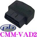 pb ピービー CMM-VAD2 アウディ/フォルクスワーゲン用コーディングタイプ テレビ/ナビキャンセラー 【A3(8V)/ゴルフ7(5G)】