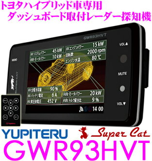 Jupiter ★ GWR93HVT Toyota hybrid car dashboard mounting 3.6 inch integrated GPS radar detector