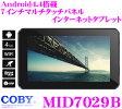 COBY コビー 7インチマルチタッチパネル Android 4.4搭載 タブレットPC Wi-Fi/HDMI出力端子/microSDカード対応 【Cortex-A9デュアルコアプロセッサ搭載でサクサク動く!! メーカー品番:MID7029B】