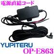 ショッピングドライブレコーダー ユピテル OP-E863 ドライブレコーダー用電源直結コード 【DRY-FH95WG対応】