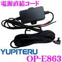【只今エントリーでポイント5倍&クーポン!】ユピテル OP-E863 ドライブレコーダー用電源直結コード 【DRY-FH95WG対応】