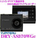 ユピテル DRY-AS370WGc Full HD高画質 カメラ一体型ドライブレコーダー 【Gセンサー/GPS搭載でいざという時の撮り逃しを防ぐ!!】 【アクティブセーフティ機能搭載】