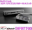 Defi デフィ 日本精機 DF07703 Defi-Link ADVANCE コントロールユニット 【ターボや油圧等のメーターを7台まで接続可能!!】