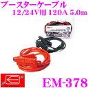ニューレイトン エマーソン EM-378 バッテリーブースターケーブル 【12/24V用 120A ...