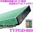 MLITFILTER エムリットフィルター TYPE:D-050 エアコンフィルター 【花粉やPM2.5を除去して抗菌・防臭!!】 【ホンダ インサイト/フィット/CR-Z等】