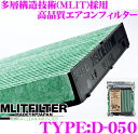 MLITFILTER エムリットフィルター TYPE:D-050 エアコンフィルター 【花粉やPM2.5を除去して抗菌・防臭!!】 【ホンダ インサイト/フィッ...