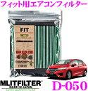 MLITFILTER エムリットフィルター D-050 ホンダ フィット/フィットシャトル(ハイブリッド含む)用エアコンフィルター 【花粉やPM2.5を除去して...
