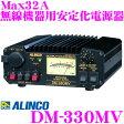 【本商品ポイント7倍!!】ALINCO アルインコ DM-330MV Max32A 安定化電源器(AC100V→DC12V) 【家庭用電源でカー用品や無線機器を使用可能に!!】