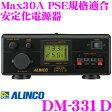 【本商品ポイント7倍!!】ALINCO アルインコ DM-331D Max30A PSE規格適合安定化電源器(AC100V→DC12V) 【PSE規格適合で幅広い用途に使用可能!!】
