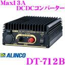 ALINCO アルインコ DT-712B Max13A DC24V→DC12Vコンバーター(デコデコ) 【20Wクラスの無線機等バックアップ不要な機器に!!】 【携帯電話の充電/カーアクセサリの電源にも!!】