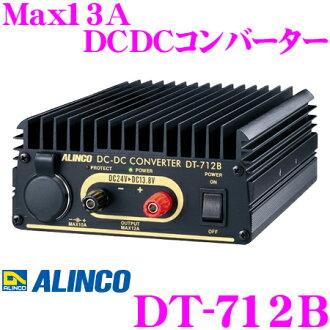 ALINCO alinco DT 712B Max13A 直流 24v → DC12V 轉換器 (decodeco) [20W 類收音機和備份不需要的裝備!!] [向電源手機充電器 / 汽車配件!!]