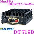 ALINCO アルインコ DT-715B Max16A DC24V→DC12Vコンバーター(デコデコ) 【50Wクラスの機器でも、ゆとりあるパワー!!】 【携帯電話の充電/カーアクセサリの電源にも!!】