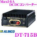 ALINCO ���륤�� DT-715B Max16A DC24V��DC12V����С�����(�ǥ��ǥ�) ��50W���饹�ε���Ǥ⡢��Ȥꤢ��ѥ!!�� �ڷ������äν��� / ����...