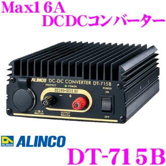 ALINCO alinco DT 715B Max16A 直流 24v → DC12V 轉換器 (decodeco)