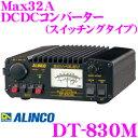 �ڥ���ȥ���ܾ��ʥݥ���Ⱥ���21��!!��ALINCO ���륤�� DT-830M Max32A DC24V��DC12V����С�����(�ǥ��ǥ�) �ڥ���ѥ��ȥ������Ǥ���ʤ����...