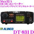 ALINCO アルインコ DT-831D Max32A DC24V→DC12Vコンバーター(デコデコ) 【バックライト付きデジタルメーターで使いやすさを追求!!】 【携帯電話の充電/カーアクセサリの電源にも!!】