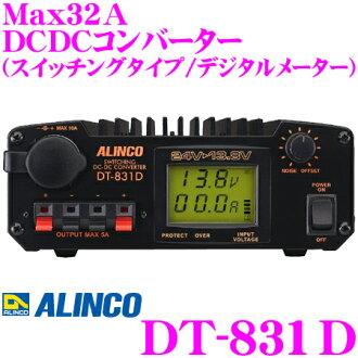 ALINCO alinco DT-831 D Max32A 直流 24v → DC12V 轉換器 (decodeco)