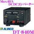 ALINCO アルインコ DT-840M Max40A DC24V→DC12Vコンバーター(デコデコ) 【最大出力40Aを誇るハイパフォーマンスモデル!!】 【携帯電話の充電/カーアクセサリの電源にも!!】