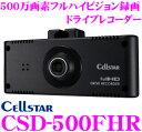 セルスター ドライブレコーダー CSD-500FHR レーダー探知機相互通信対応 200万画素Ful ...