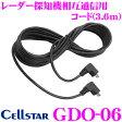 ショッピングドライブレコーダー セルスター GDO-06 レーダー探知機相互通信用コード 【12V車専用/3.6m】