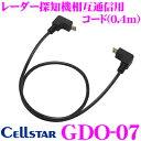 セルスター GDO-07 レーダー探知機相互通信用コード 【12V車専用/0.4m】